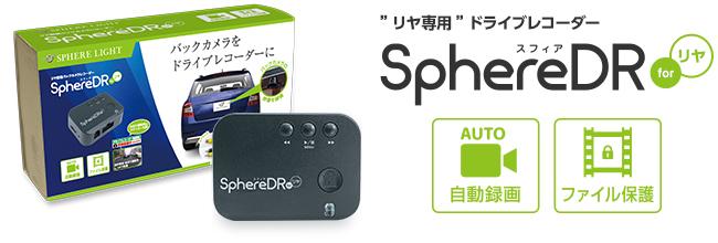 『SphereDR for REAR(スフィアDRフォーリア) Dタイプ / Eタイプ / Fタイプ』販売のお知らせ