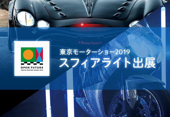 スフィアライト東京モーターショー2019年出展決定!