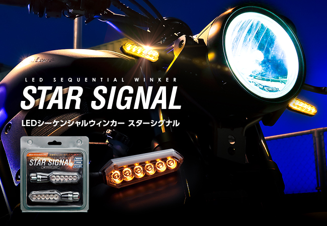 """スフィアライト、LEDを用いたスタイリッシュなデザインの""""流れるウィンカー""""「スターシグナル」を発売"""