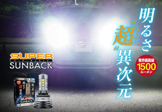 明るい視野で駐車が安心!バックランプ専用LED『スーパーサンバック』発売