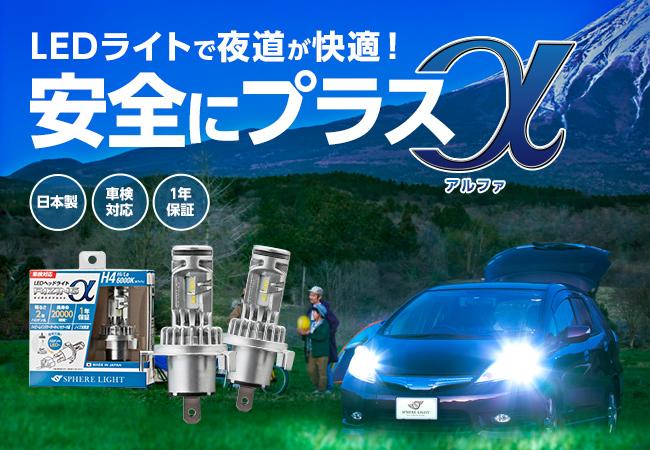 リーズナブルで簡単装着の日本製コンパクトLEDヘッドライト『ライジングα(アルファ)』発売開始