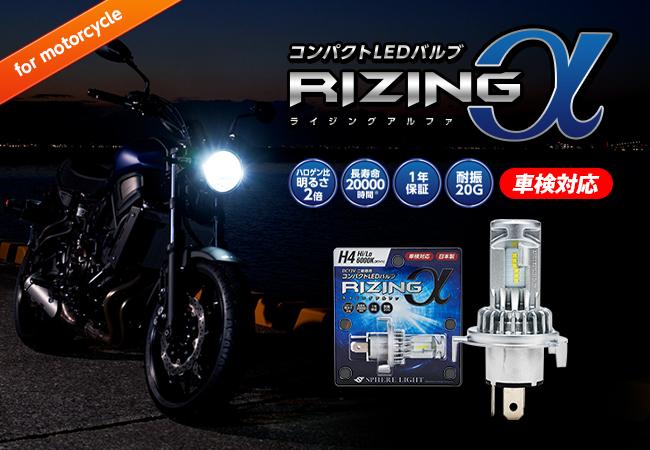 リーズナブルで簡単装着のバイク用日本製コンパクトLEDヘッドライト『ライジングα(アルファ)』発売開始