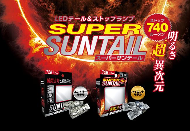 『テール&ストップ専用LED SUNTAILシリーズ』発売開始