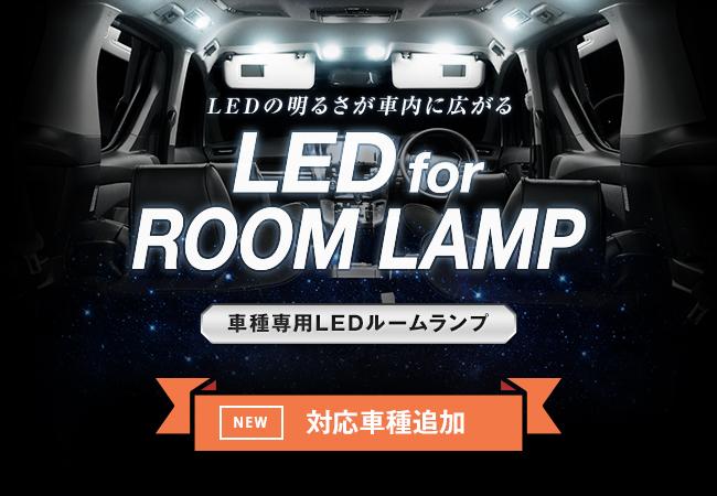 対応車種追加『車種別ルームランプ LED for ROOM LAMP』