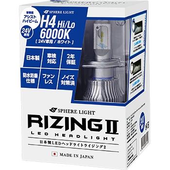 日本製LEDヘッドライト RIZING2 H4 Hi/Lo 24V用 6000K 2年保証 [SRH4B060-02] / ¥16,182/HIDキット LEDヘッドライト販売のスフィアライト