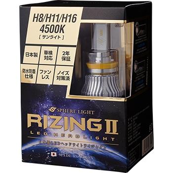 日本製LEDヘッドライト RIZING2 H8/H9/H11/H16 4500K 2年保証 [SRH11045-02] / ¥14,364/HIDキット|LEDヘッドライト販売のスフィアライト
