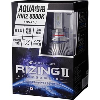 日本製LEDヘッドライトRIZING2(ライジング2) アクア専用 HIR2 6000K 2年保証 [SRHB060-AQUA-02] / ¥16,182/HIDキット LEDヘッドライト販売のスフィアライト