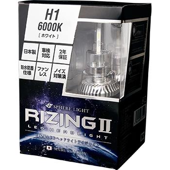 日本製LEDヘッドライト RIZING2 H1 6000K 2年保証 [SRH1060-02] / ¥16,182/HIDキット|LEDヘッドライト販売のスフィアライト