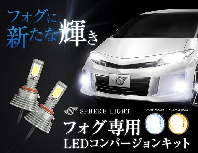 フォグ専用LEDコンバージョンキット