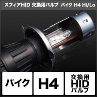 HID交換用バルブ バイク用 H4 Hi/Lo [SHALC] / ¥5,000/HIDキット|LEDヘッドライト販売のスフィアライト