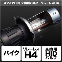 HID交換用バルブ バイク用 H4 Hi/Lo リレーレス [SHBLC] / ¥5,000/HIDキット|LEDヘッドライト販売のスフィアライト