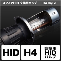 HID交換用バルブ H4 Hi/Lo [SHCLC] / ¥9,500/HIDキット|LEDヘッドライト販売のスフィアライト
