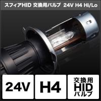HID交換用バルブ 24V用 H4 Hi/Lo [SHDMC] / ¥11,500/HIDキット|LEDヘッドライト販売のスフィアライト
