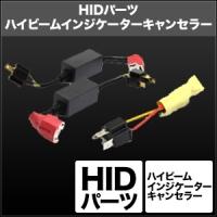 HIDパーツ ハイビームインジケーターキャンセラー 12V専用 [SHGHC] / ¥3,000/HIDキット|LEDヘッドライト販売のスフィアライト
