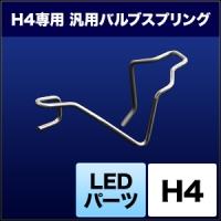 バイク用スフィアLED H4専用 汎用バルブスプリング [SHJRC] / ¥1,280/HIDキット|LEDヘッドライト販売のスフィアライト
