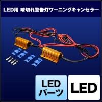 LED用 球切れ警告灯ワーニングキャンセラー【プロ仕様】 [SHGCL] / ¥9,800/HIDキット|LEDヘッドライト販売のスフィアライト