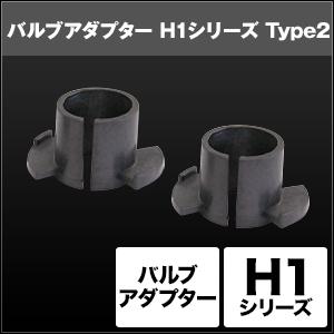 H1 バルブアダプター Type2 [SHGZAHP3] / ¥3,000/HIDキット|LEDヘッドライト販売のスフィアライト