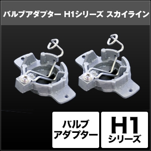 H1 バルブアダプター スカイライン [SHGZAHP1] / ¥4,000/HIDキット|LEDヘッドライト販売のスフィアライト