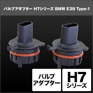 H7 バルブアダプター BMW E38/E39/E60 Type-1 [SHGZDHP4] / ¥4,000/HIDキット|LEDヘッドライト販売のスフィアライト