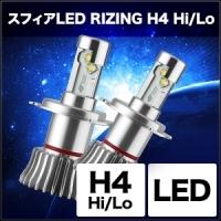 日本製 LEDヘッドライト RIZING H4 [SHCQC] / ¥27,800/HIDキット|LEDヘッドライト販売のスフィアライト