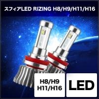 日本製 LEDヘッドライト RIZING H8/H9/H11/H16 [SHCQE] / ¥22,000/HIDキット|LEDヘッドライト販売のスフィアライト
