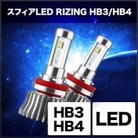 日本製 LEDヘッドライト RIZING HB3/HB4 [SHCQW] / ¥22,000/HIDキット|LEDヘッドライト販売のスフィアライト