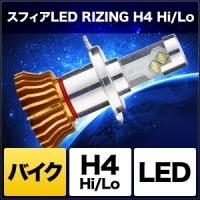 日本製 バイク用LEDヘッドライト RIZING H4 [SHBQC] / ¥15,800/HIDキット|LEDヘッドライト販売のスフィアライト