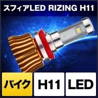 日本製 バイク用LEDヘッドライト RIZING H9/11 [SHBQE] / ¥12,800/HIDキット|LEDヘッドライト販売のスフィアライト