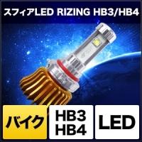 日本製 バイク用LEDヘッドライト RIZING HB3/HB4 [SHBQW] / ¥12,800/HIDキット|LEDヘッドライト販売のスフィアライト
