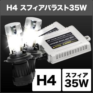 HIDコンバージョンキット スフィアバラスト 35W H4 Hi/Lo [SHCBC] / ¥24,800/HIDキット|LEDヘッドライト販売のスフィアライト