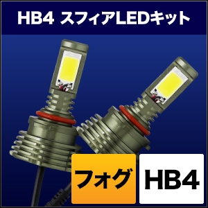 フォグ用スフィアLED HB4 コンバージョンキット [SHKPG] / ¥12,800/HIDキット LEDヘッドライト販売のスフィアライト