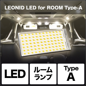 LEONID LED for ROOM Type-A [SHLRA] / ¥3,000/HIDキット|LEDヘッドライト販売のスフィアライト