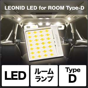 LEONID LED for ROOM Type-D [SHLRD] / ¥2,400/HIDキット|LEDヘッドライト販売のスフィアライト
