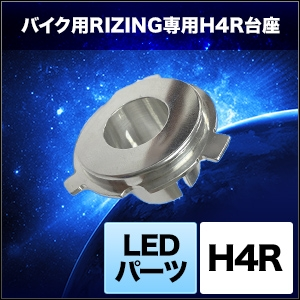 バイク用RIZING専用 H4R台座 [SHBQVP] / ¥2,000/HIDキット|LEDヘッドライト販売のスフィアライト