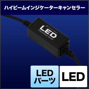 スフィアLED ハイビームインジケーターキャンセラー Ver.2 [SHHIHC2] / ¥1,980/HIDキット|LEDヘッドライト販売のスフィアライト
