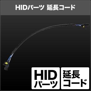 HIDパーツ 延長コード [SHGLC] / ¥800/HIDキット|LEDヘッドライト販売のスフィアライト