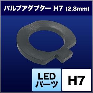 バイク用スフィアLED H7バルブアダプター 2.8mm [SHJSD] / ¥1,980/HIDキット|LEDヘッドライト販売のスフィアライト