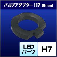 スフィアLED H7バルブアダプター 8mm (2個) [SHJSD8-2] / ¥4,000/HIDキット|LEDヘッドライト販売のスフィアライト