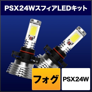 フォグ用スフィアLED PSX24W コンバージョンキット [SHKNH] / ¥12,800/HIDキット|LEDヘッドライト販売のスフィアライト