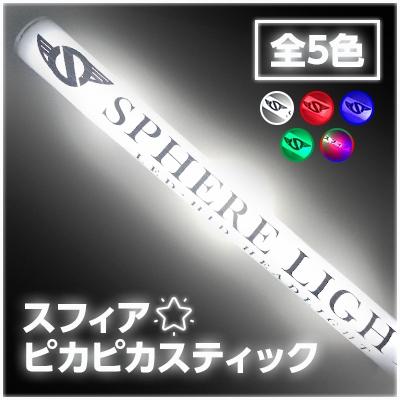 スフィアピカピカ★スティック [PKPKSTK] / ¥980/HIDキット|LEDヘッドライト販売のスフィアライト