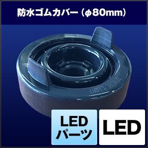 防水ゴムカバー(φ80mm) [SRJCV] / ¥1,000/HIDキット|LEDヘッドライト販売のスフィアライト