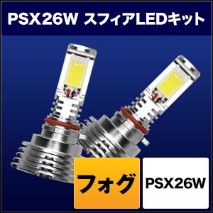 フォグ用スフィアLED PSX26W コンバージョンキット [SHKNX] / ¥12,800/HIDキット|LEDヘッドライト販売のスフィアライト