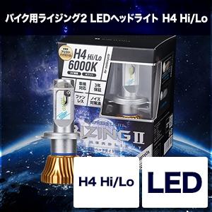 バイク用LEDヘッドライト RIZING2 H4 Hi/Lo [SRBH4] / ¥15,800/HIDキット|LEDヘッドライト販売のスフィアライト