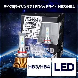 バイク用LEDヘッドライト RIZING2 HB3/HB4 [SRBHB] / ¥12,800/HIDキット|LEDヘッドライト販売のスフィアライト