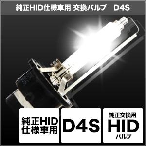 純正HID仕様車用交換バルブ D4S [SHDLJ] / ¥9,800/HIDキット|LEDヘッドライト販売のスフィアライト
