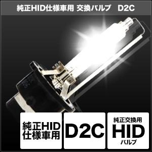 純正HID仕様車用交換バルブ D2C(K) [SHDLI] / ¥9,800/HIDキット|LEDヘッドライト販売のスフィアライト