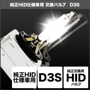 純正HID仕様車用交換バルブ D3S [SHDLL] / ¥26,000/HIDキット|LEDヘッドライト販売のスフィアライト