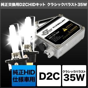 純正HID仕様車交換用D2C(K)キット クラシックバラスト 35W [SHDEI] / ¥14,800/HIDキット|LEDヘッドライト販売のスフィアライト