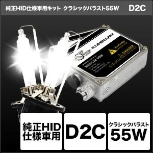 純正HID仕様車交換用D2C(K)キット クラシックバラスト 55W [SHDDI] / ¥16,800/HIDキット|LEDヘッドライト販売のスフィアライト