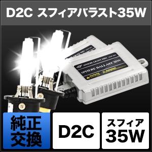 純正HID仕様車交換用D2C(K)キット スフィアバラスト 35W [SHDBI] / ¥24,800/HIDキット|LEDヘッドライト販売のスフィアライト